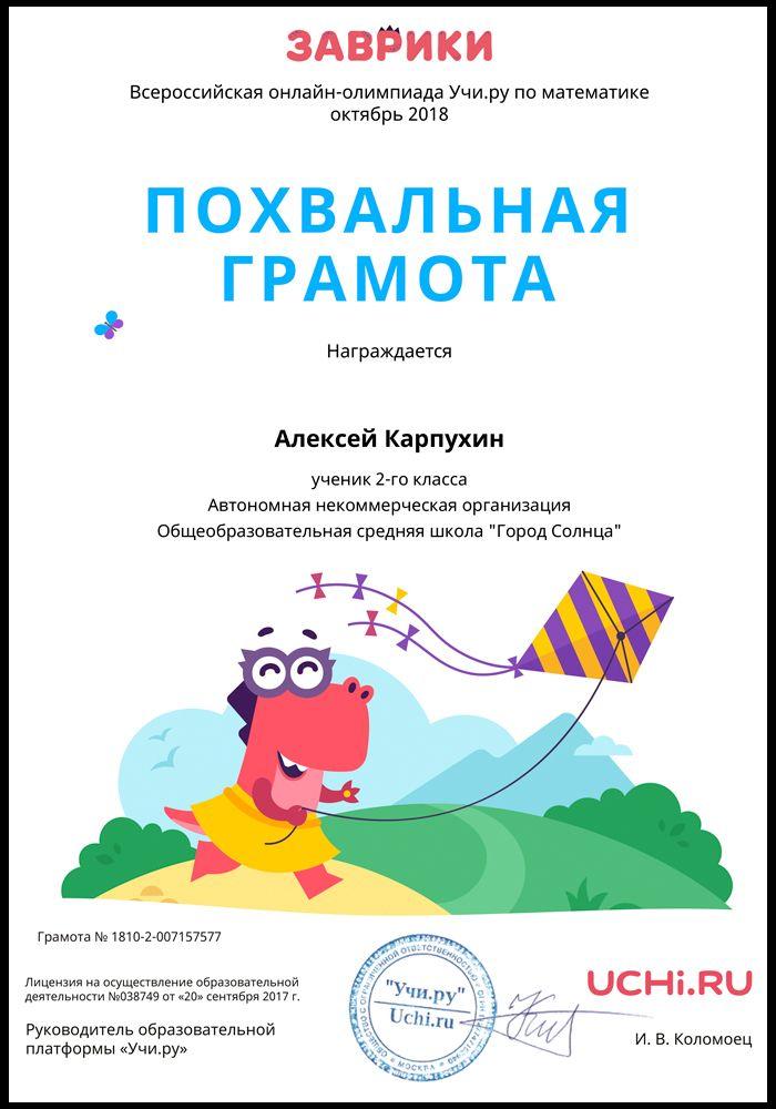 Грамота Карпухина Алексея