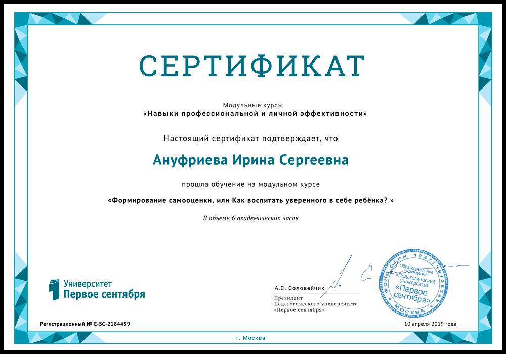 Сертификат «Первое сентября»