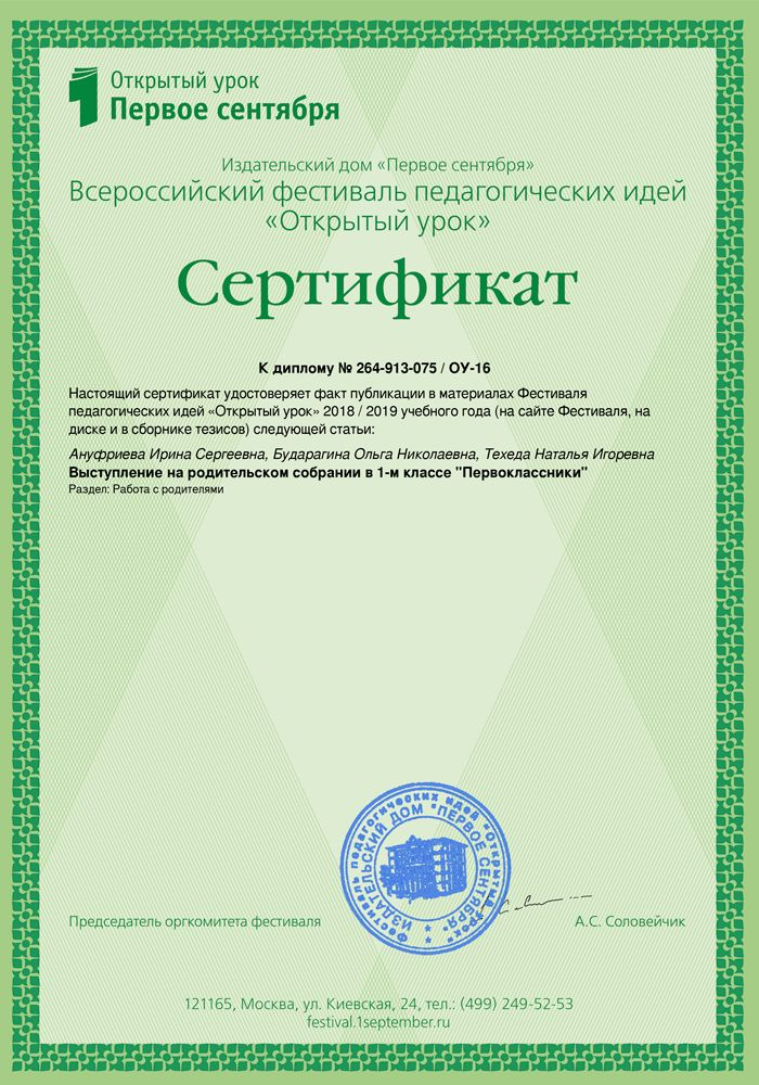 Сертификат «Открытый урок»