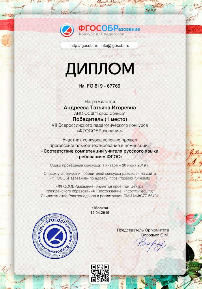Диплом Всероссийского конкурса «ФГОСОБРазование»
