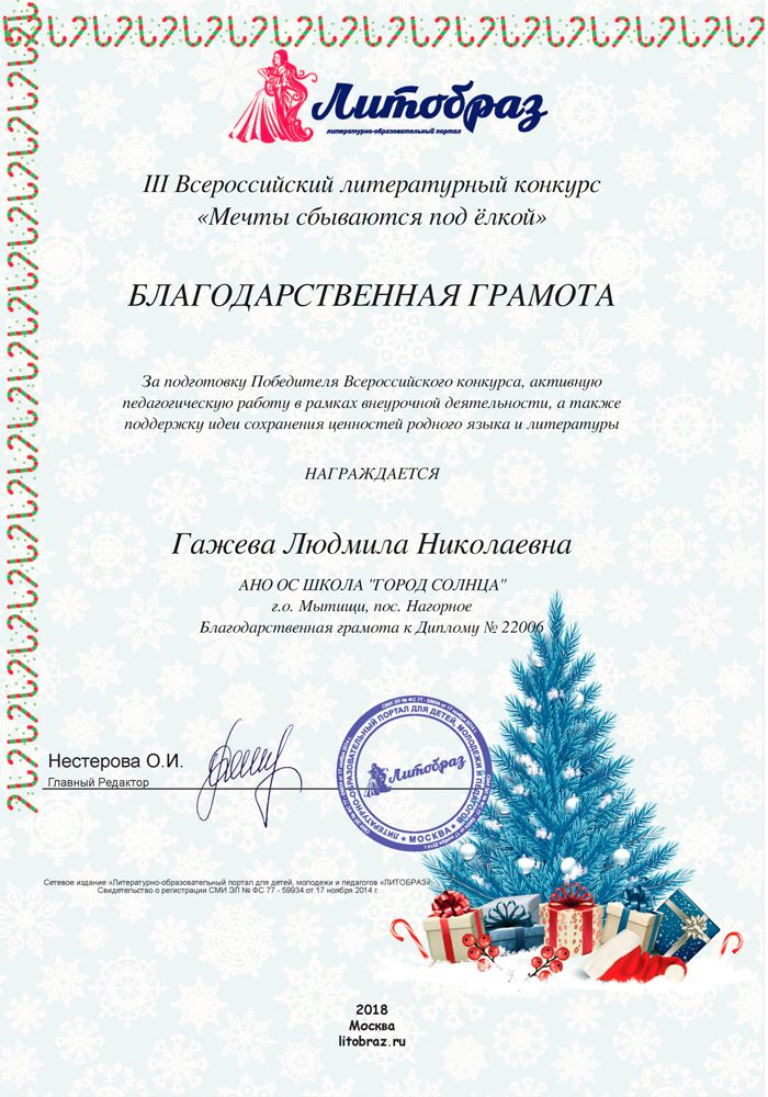 Грамота III Всероссийского конкурса