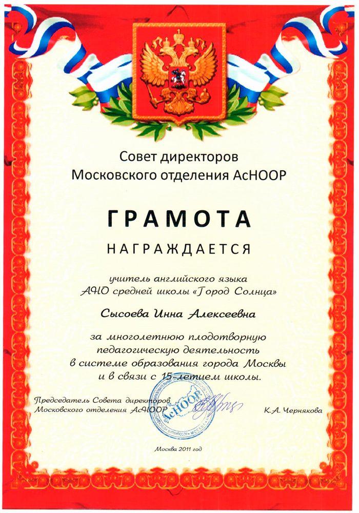 Грамота Совета директоров Московского отделения АсНООР