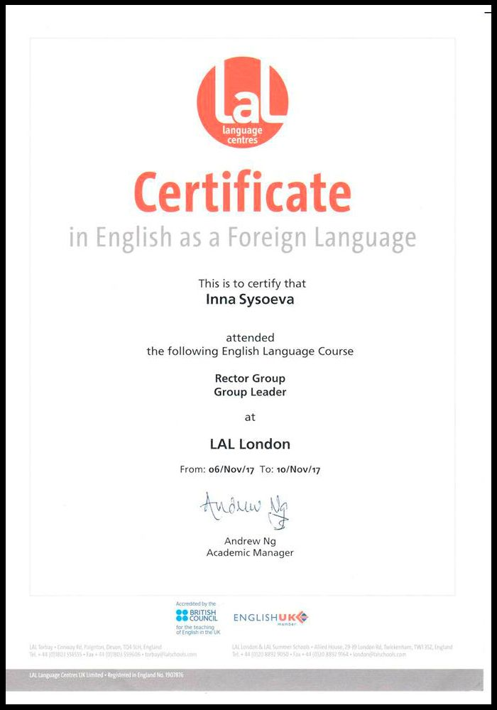 Сертификат LAL