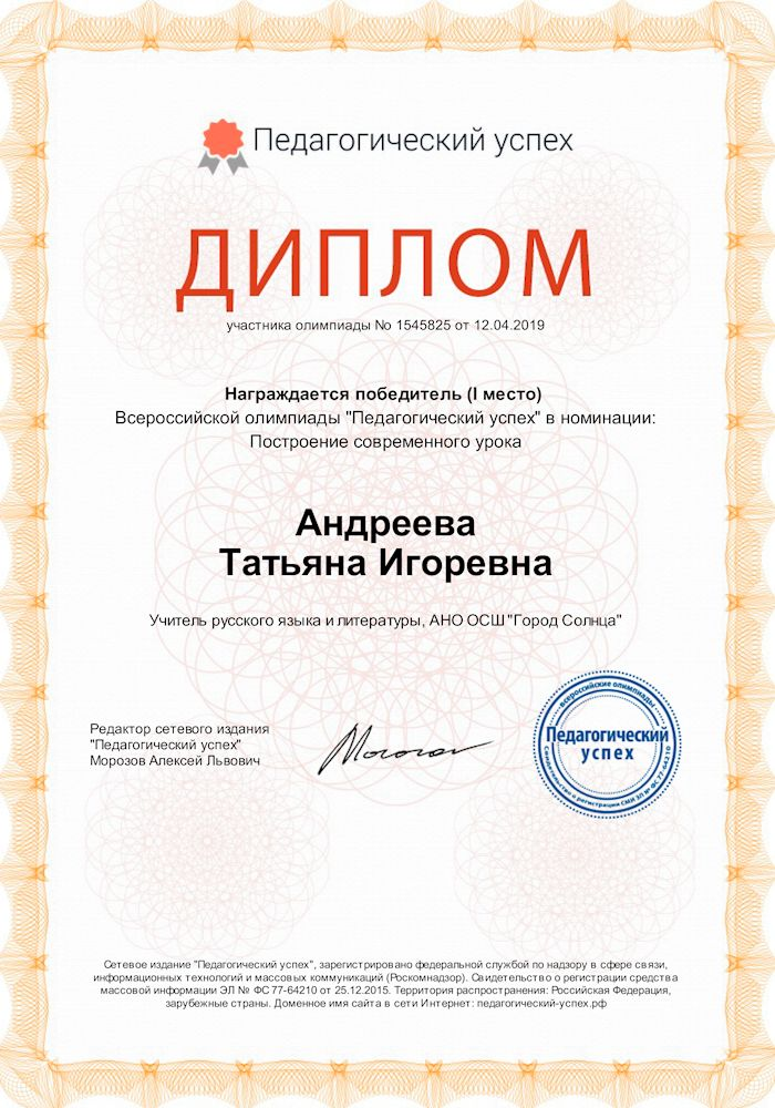 Диплом Всероссийской олимпиады «Педагогический успех»
