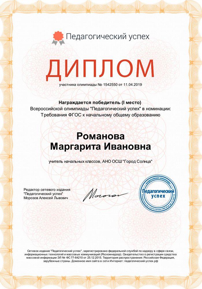 Диплом «Педагогический успех»