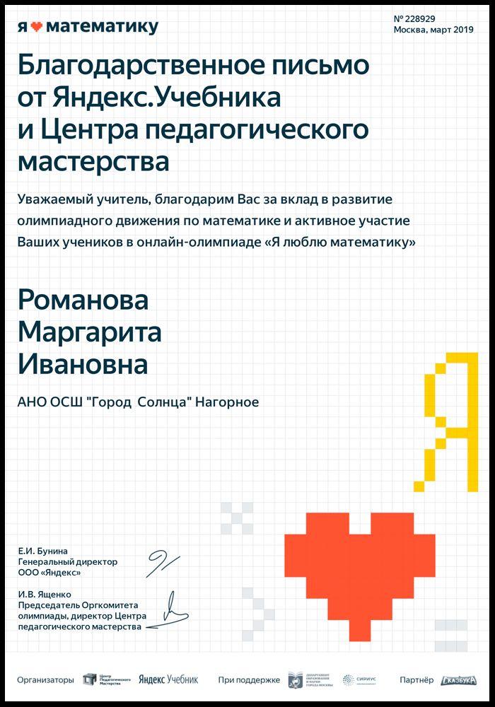 Благодарственное письмо от Яндекс.Учебника