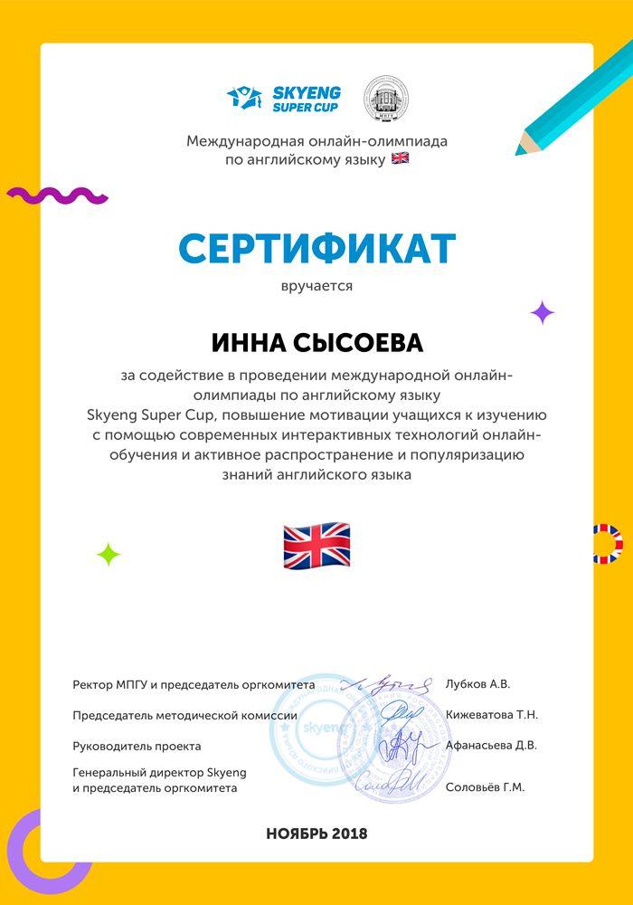 Сертификат Skyeng Super Cup 2018