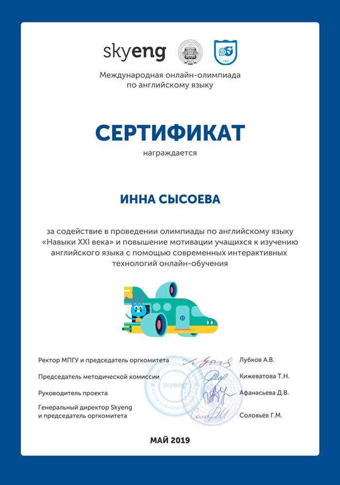 Сертификат Skyeng Super Cup 2019