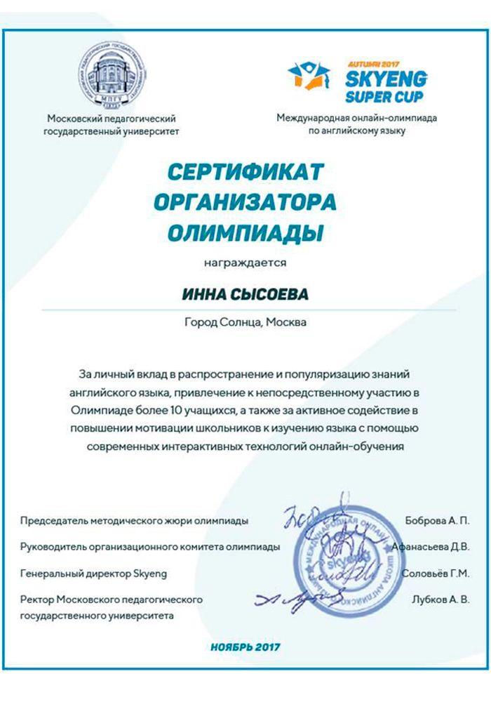 Сертификат организатора олимпиады