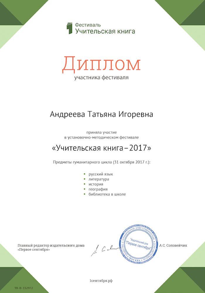 Диплом участника фестиваля «Учительская книга»
