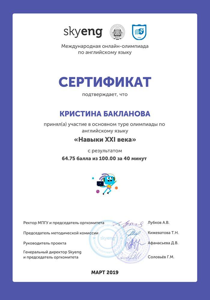Сертификат Баклановой Кристины
