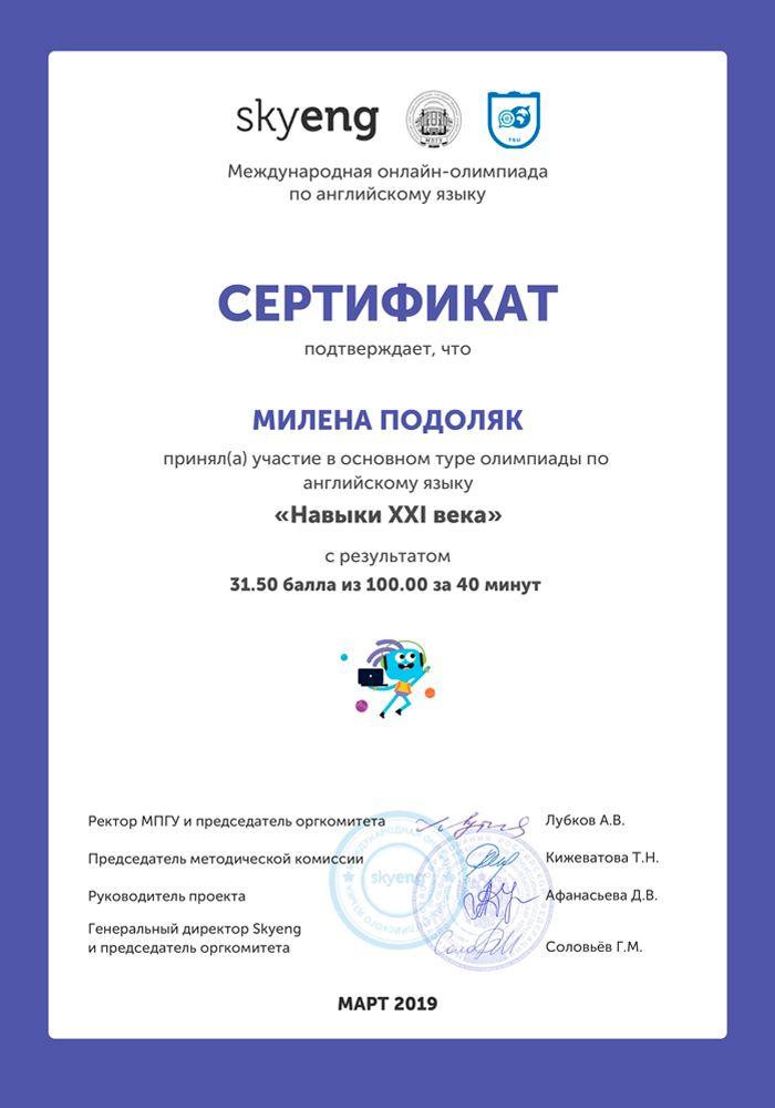 Сертификат Подоляк Милены