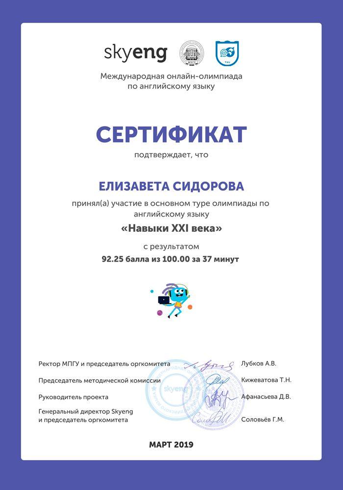 Диплом Сидоровой Екатерины