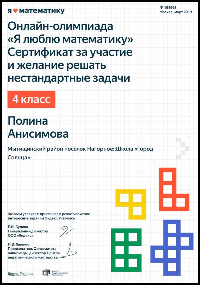 Сертификат Анисимовой Полины