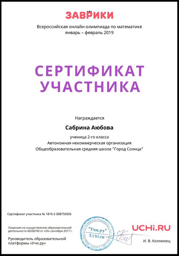 Сертификат Аюбовой Сабрины