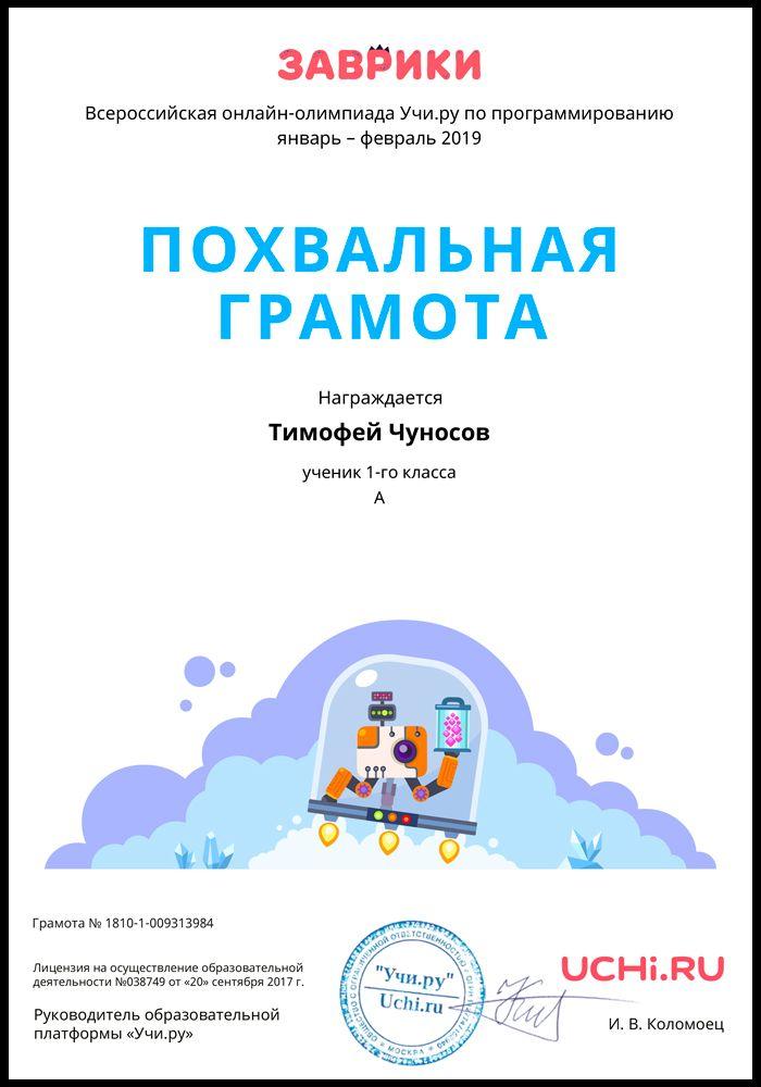 Грамота Чуносова Тимофея