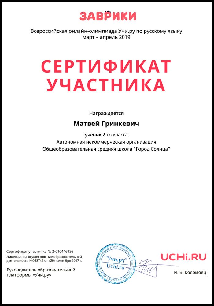 Сертификат Гринкевича Матвея