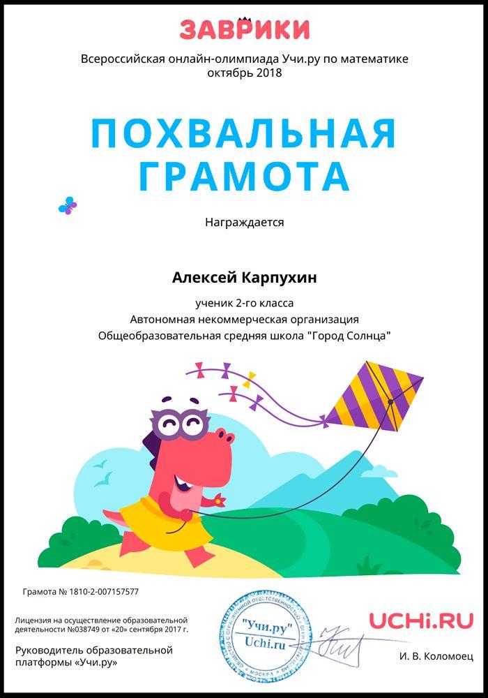 Похвальная грамота Карпухина Алексея
