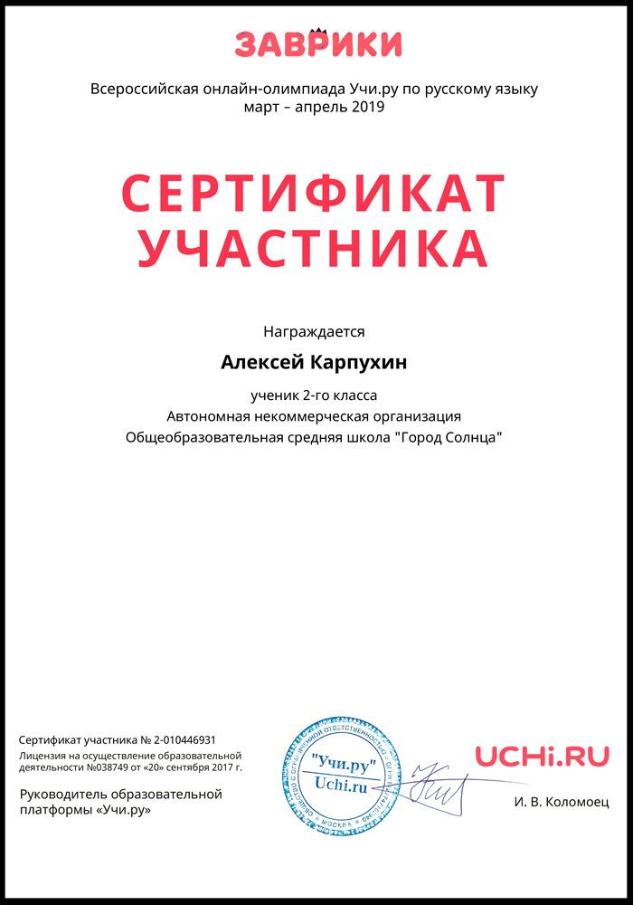 Сертификат Карпухина Алексея