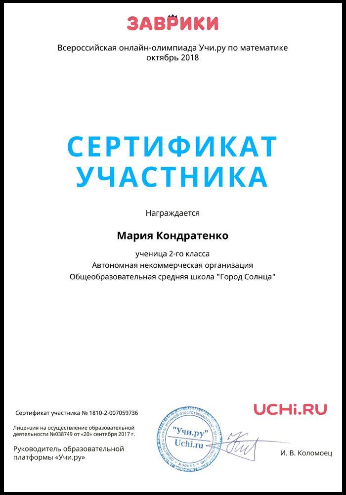 Сертификат Кондратенко Марии