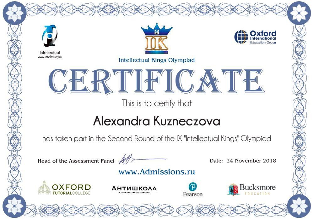 Сертификат Кузнецовой Александры