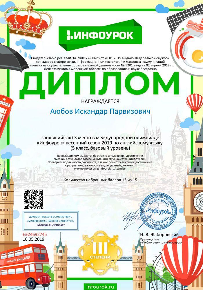 Infourok олимпиада по английскому языку карта выгода русский аппетит регистрация