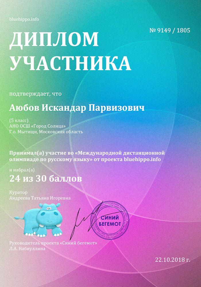 Диплом Аюбова Искандара