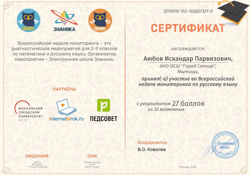 Сертификат Аюбова Искандара