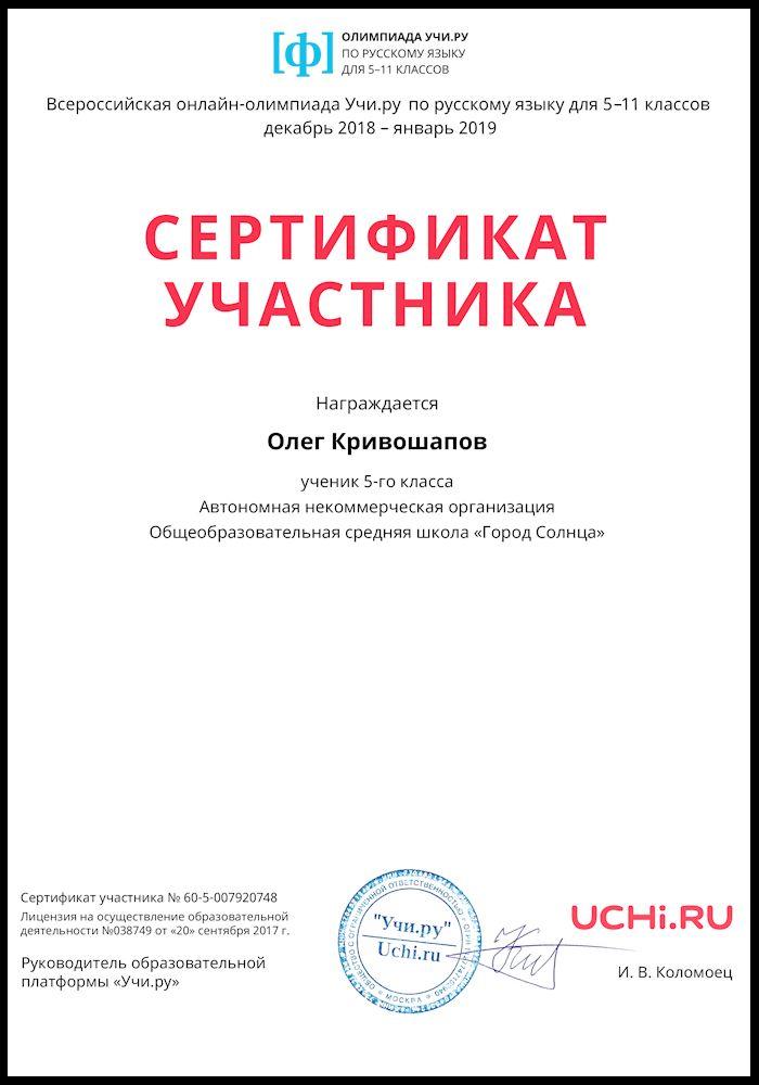 Сертификат Кривошапова Олега