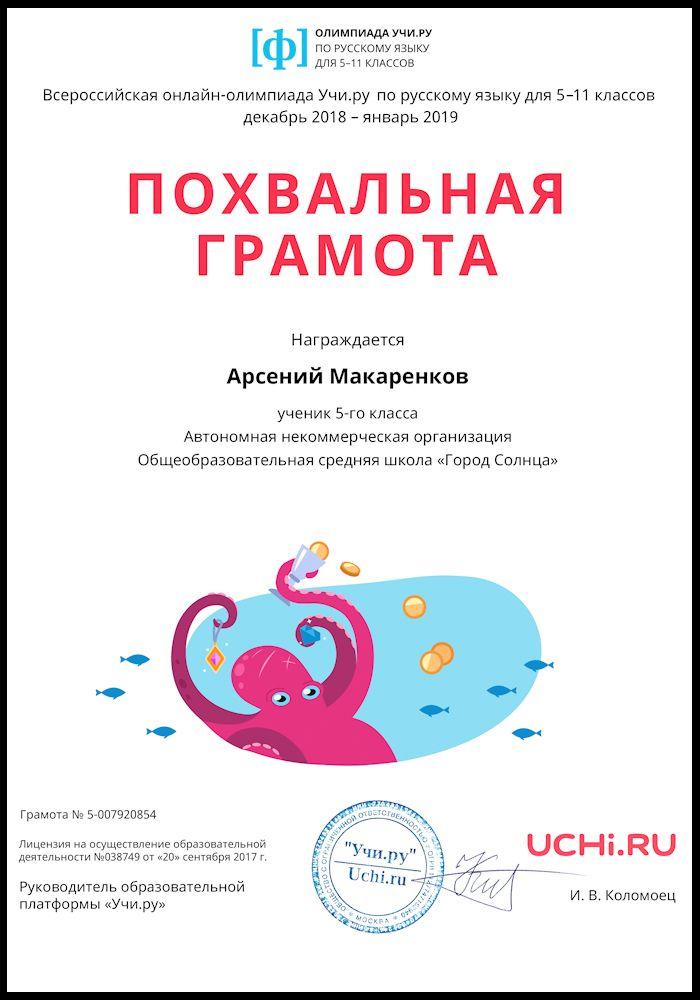 Похвальная грамота Макаренкова Арсения