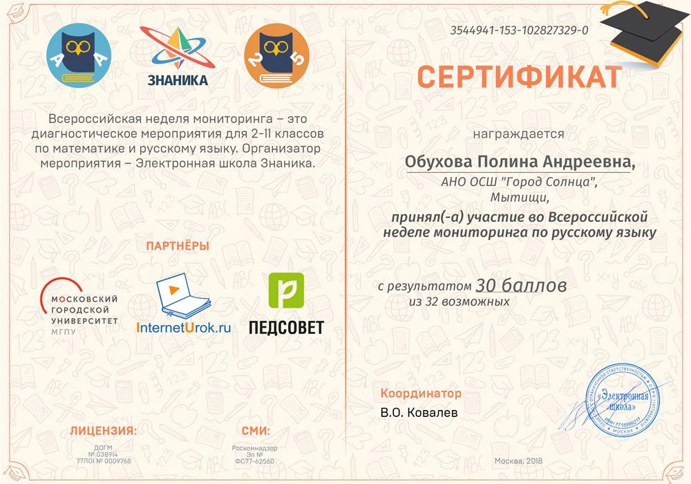 Сертификат Обуховой Полины