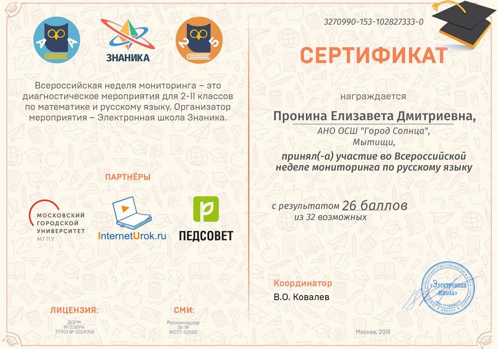 Сертификат Прониной Елизаветы