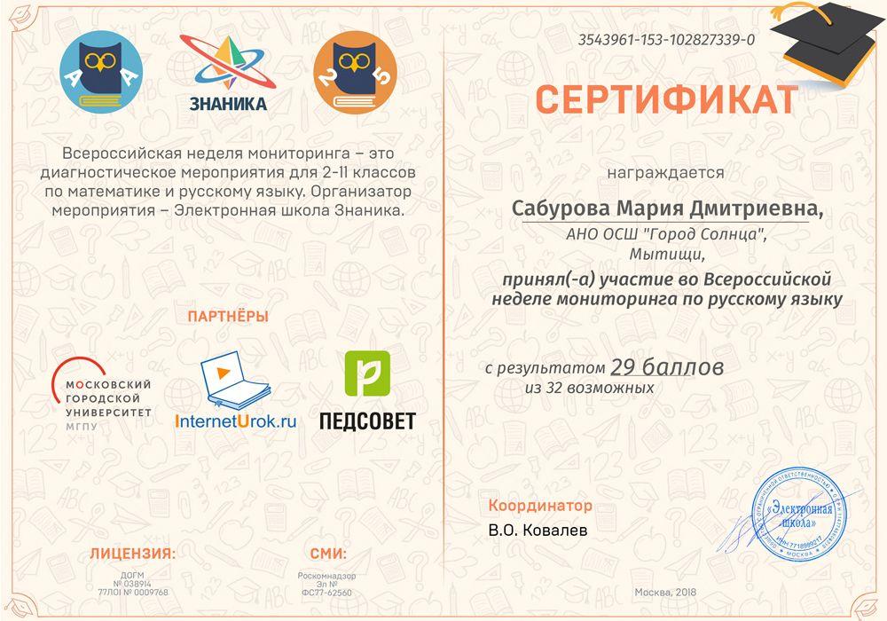 Сертификат Сабуровой Марии