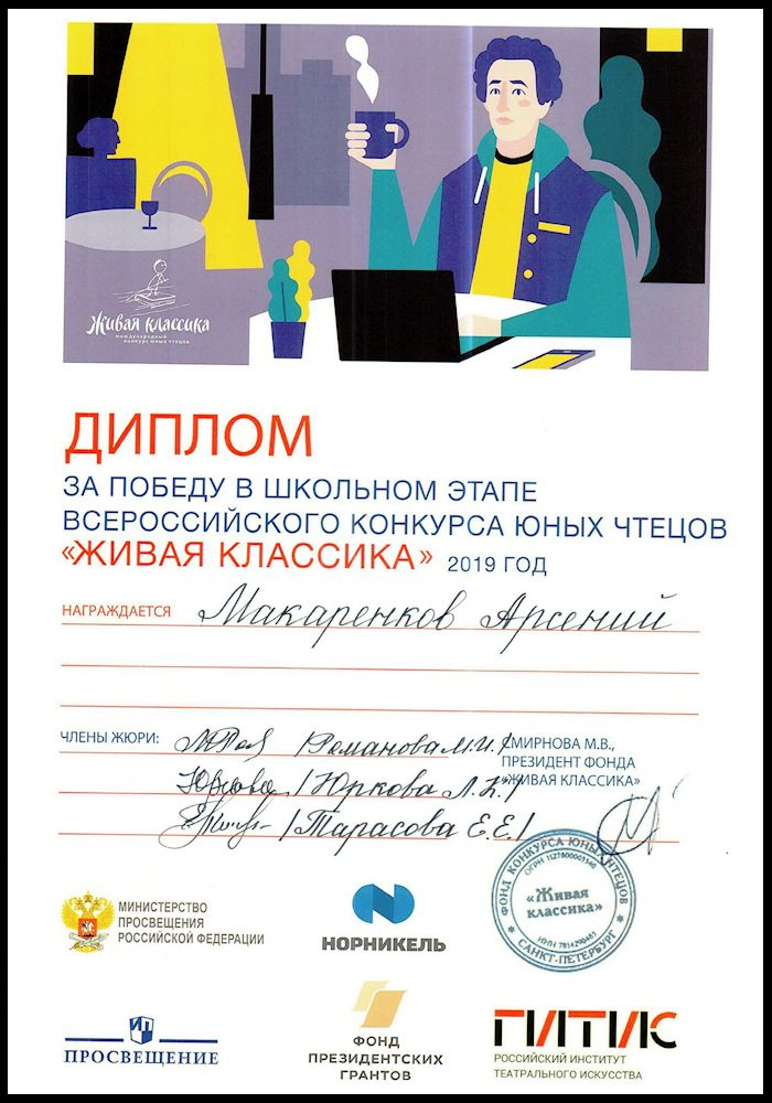 Диплом Макаренкова Арсения