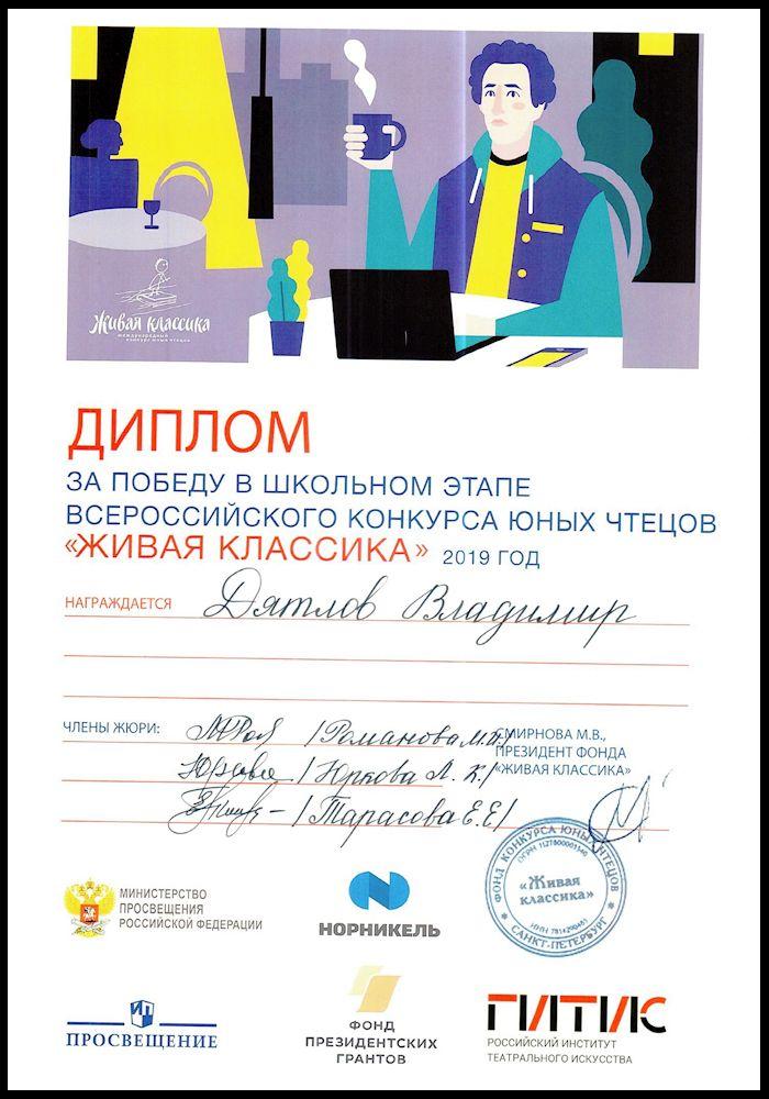 Диплом Дятлова Владимира
