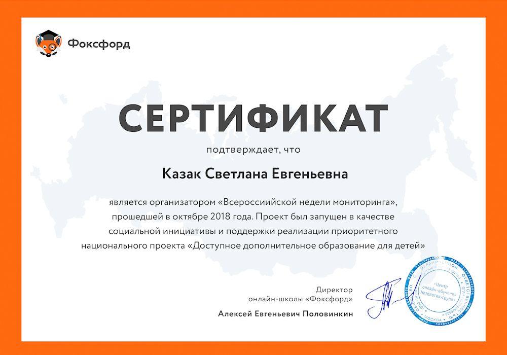 Сертификат от Фоксфорд