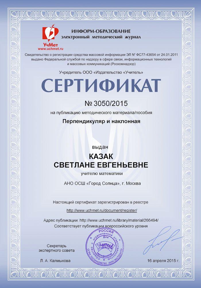 Сертификат на публикацию методического материала