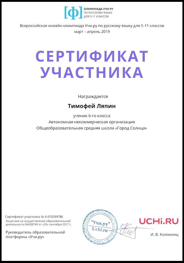 Сертификат Ляпина Тимофея
