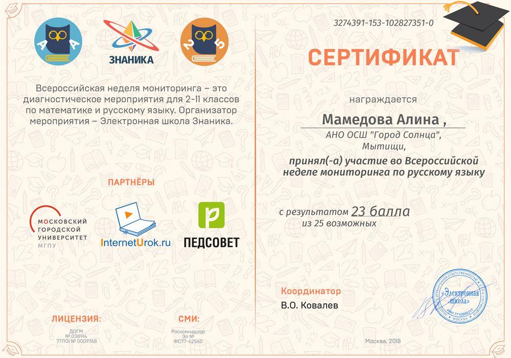 Сертификат Мамедовой Алины
