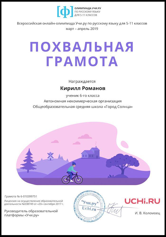 Похвальная грамота Романова Кирилла