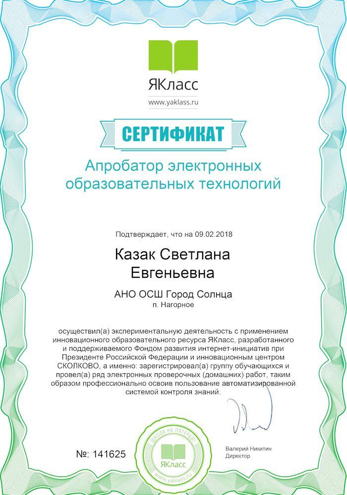 Сертификат ЯКласс