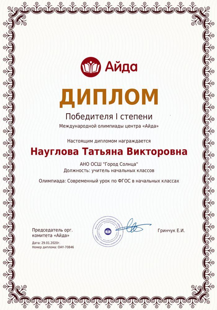 Диплом победителя I степени