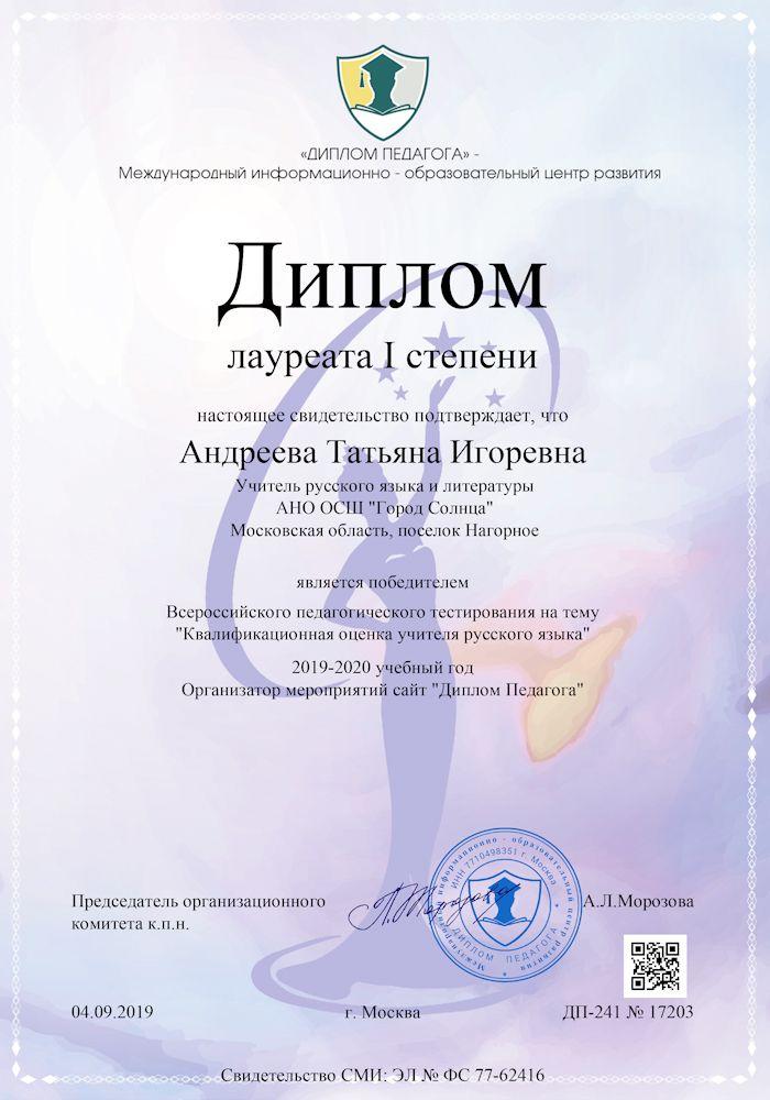 Диплом лауреата I степени