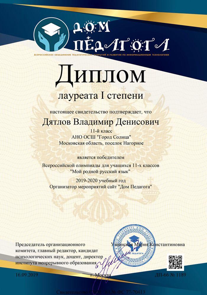 Диплом Дятлова