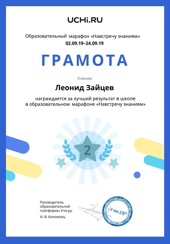 Грамота Зайцева Леонида