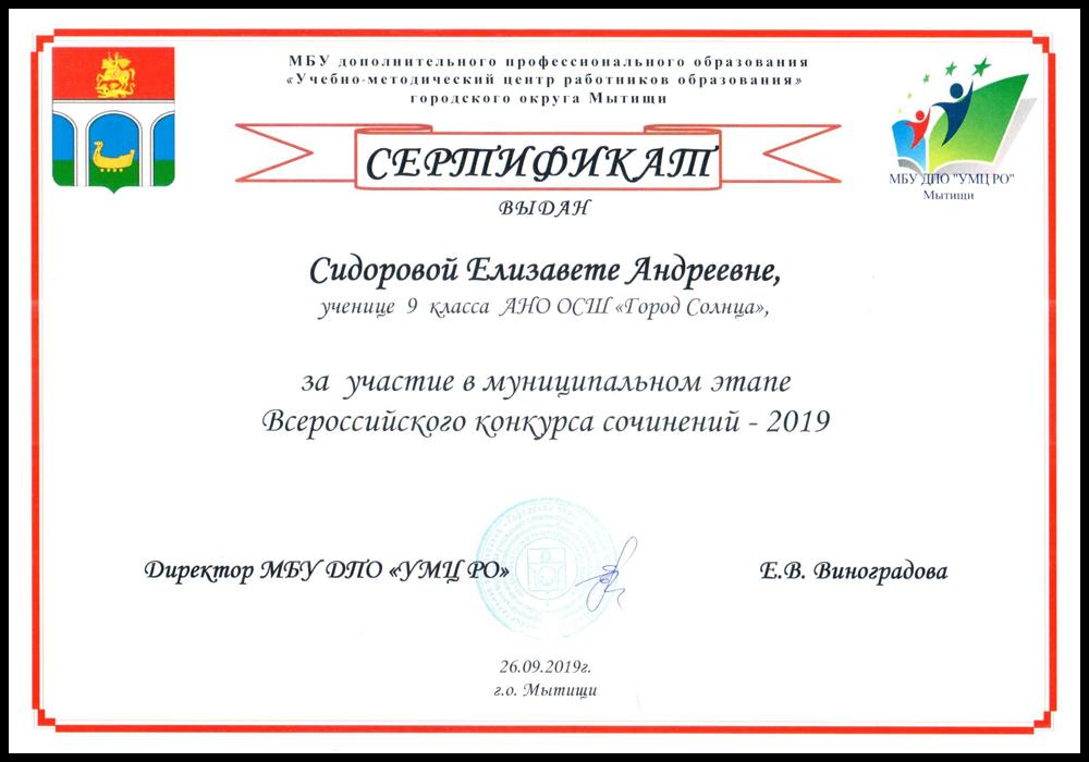 Сертификат Сидоровой Елизаветы