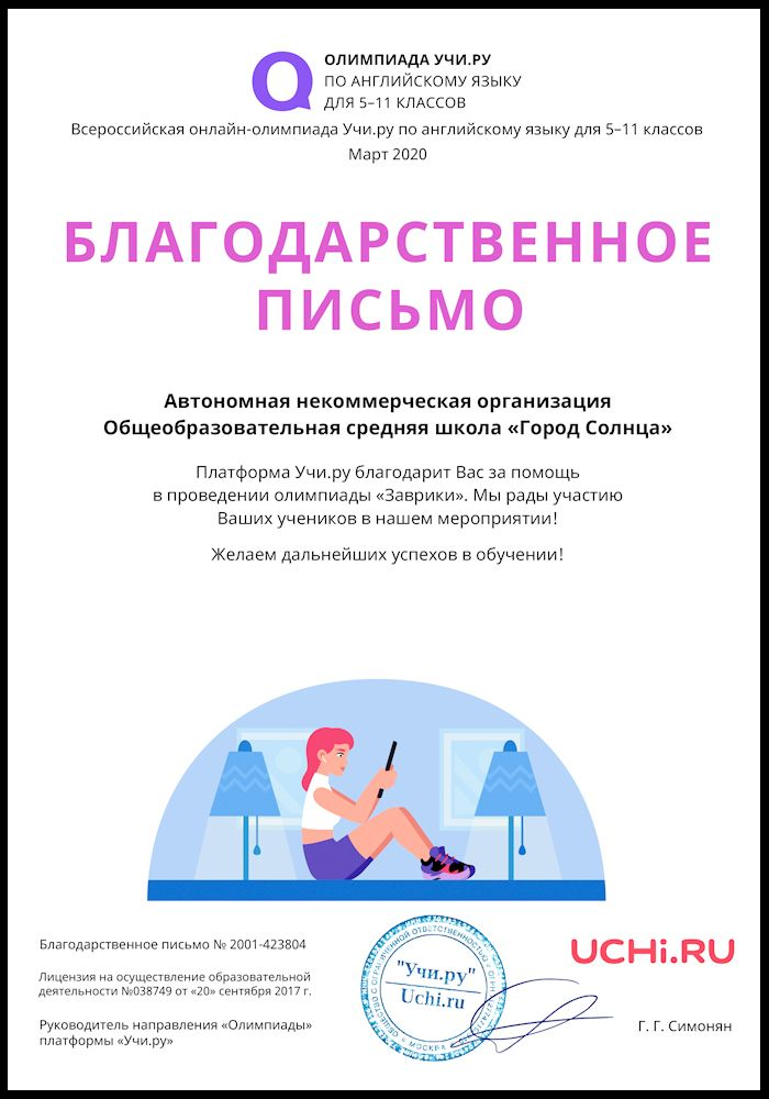 Благодарность за организацию олимпиады по английскому языку