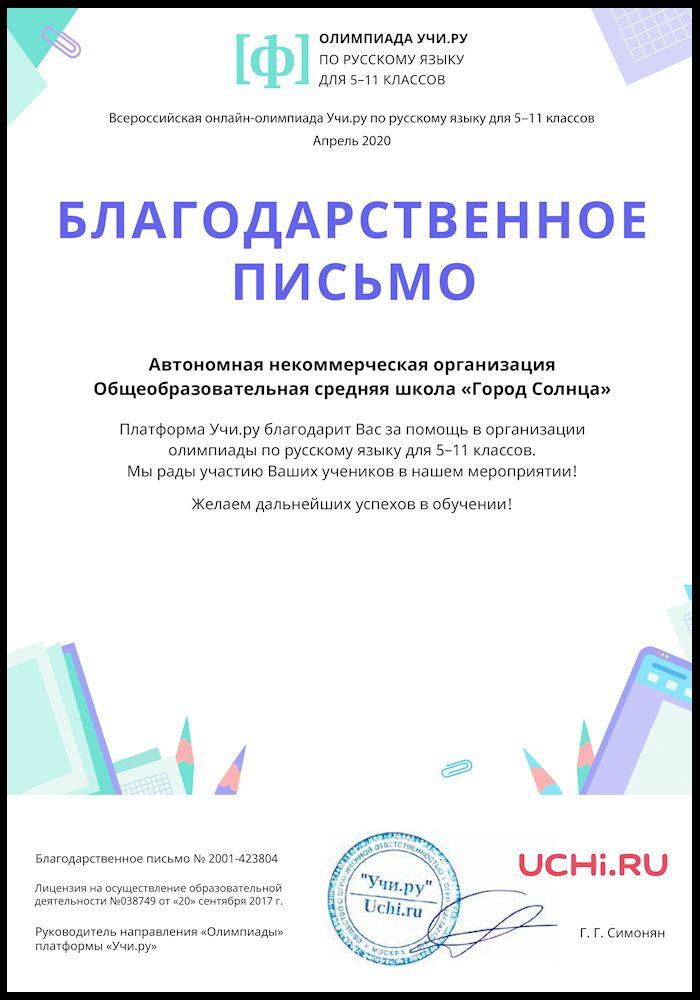 Благодарность за организацию олимпиады по русскому языку