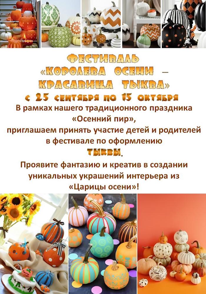 Фестиваль по оформлению тыквы