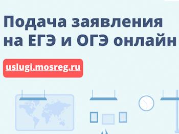 Подача заявления на ЕГЭ и ОГЭ онлайн